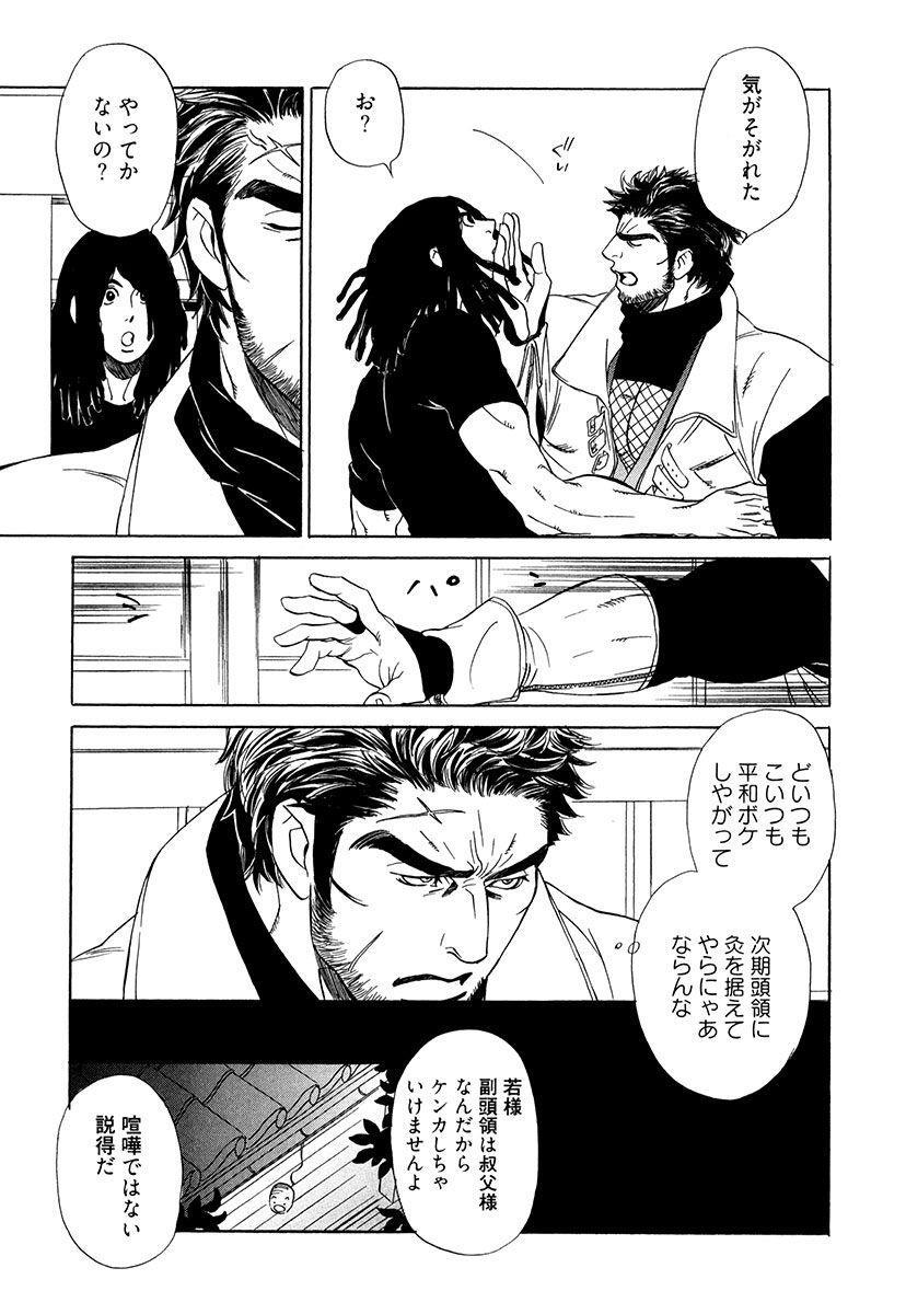 Wakasama Onmitsuchou Ge 14