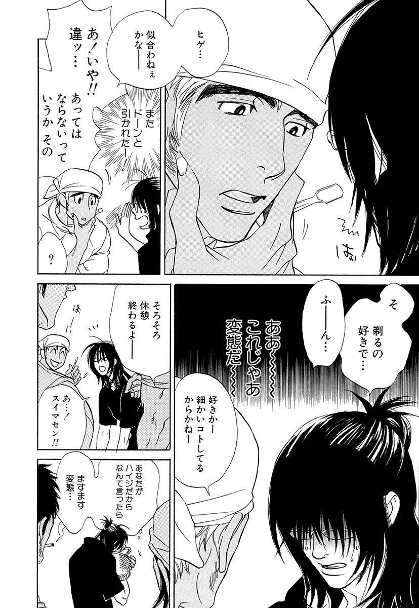Wakasama Onmitsuchou Ge 151