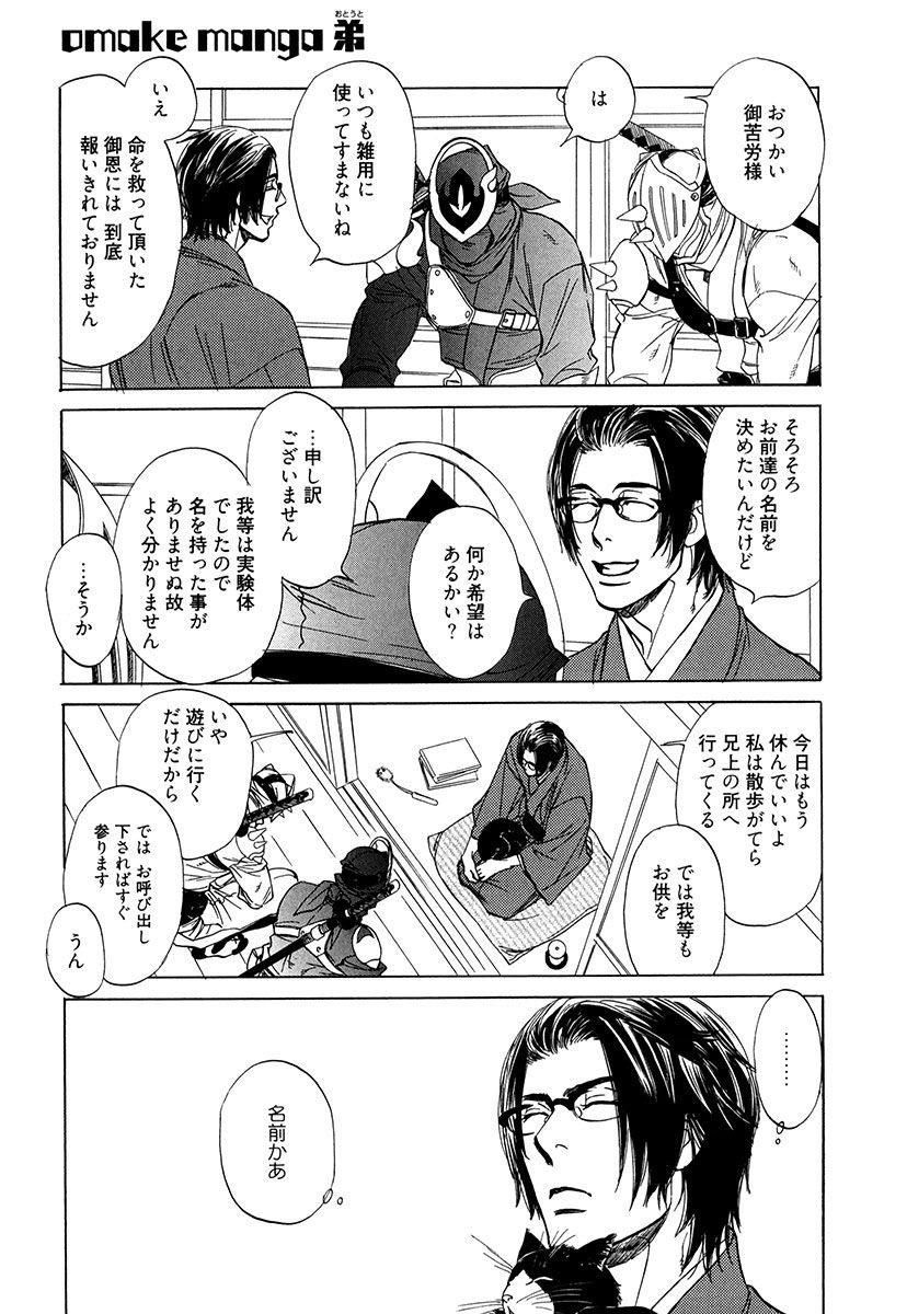 Wakasama Onmitsuchou Ge 168