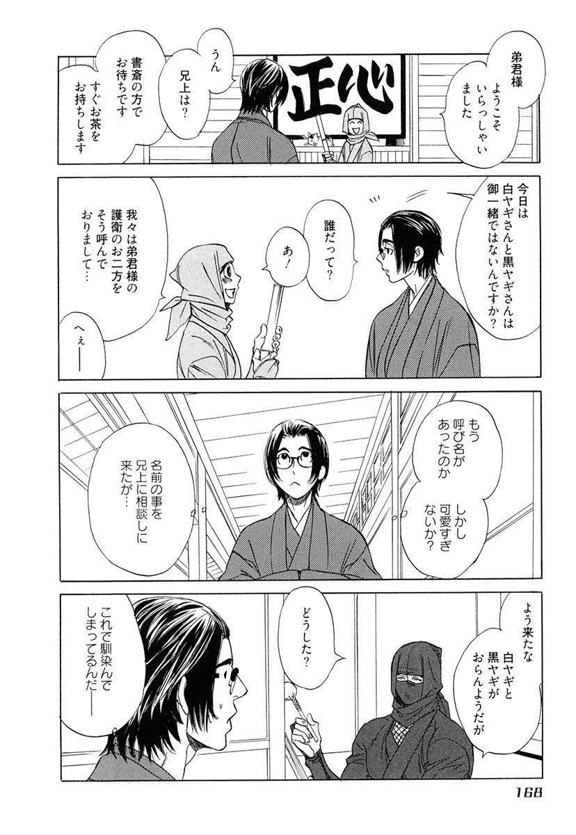 Wakasama Onmitsuchou Ge 169