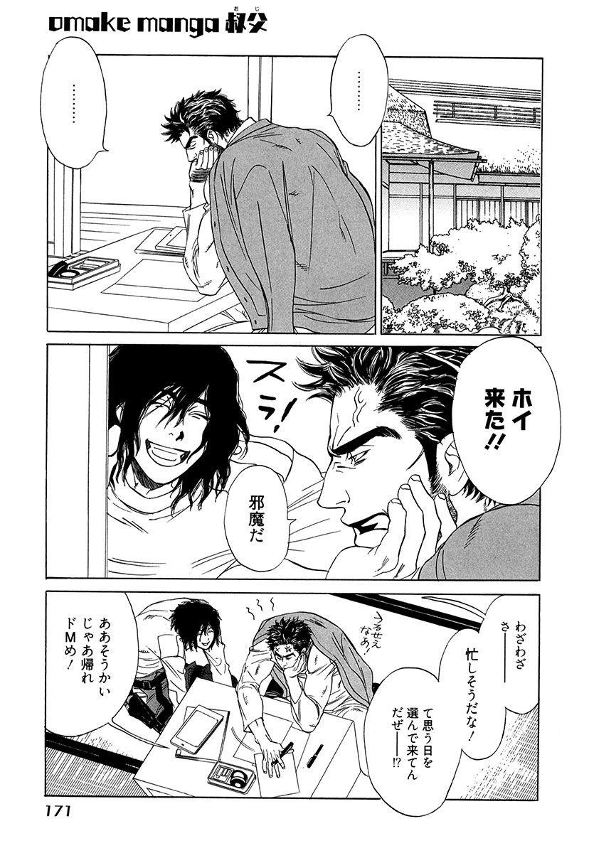 Wakasama Onmitsuchou Ge 172