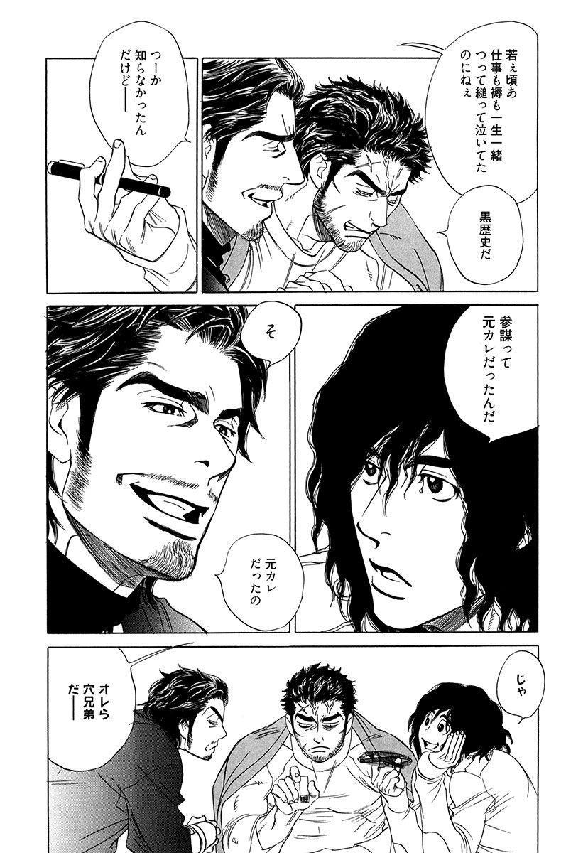 Wakasama Onmitsuchou Ge 174
