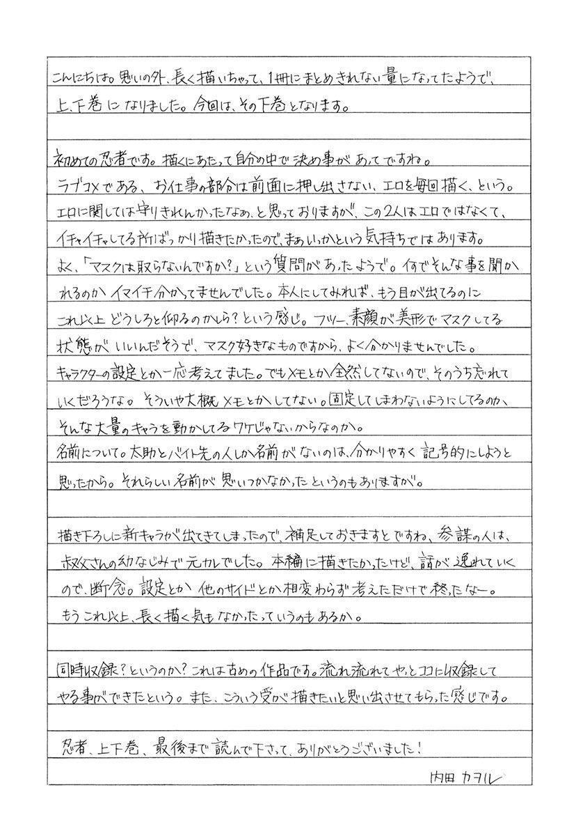 Wakasama Onmitsuchou Ge 178