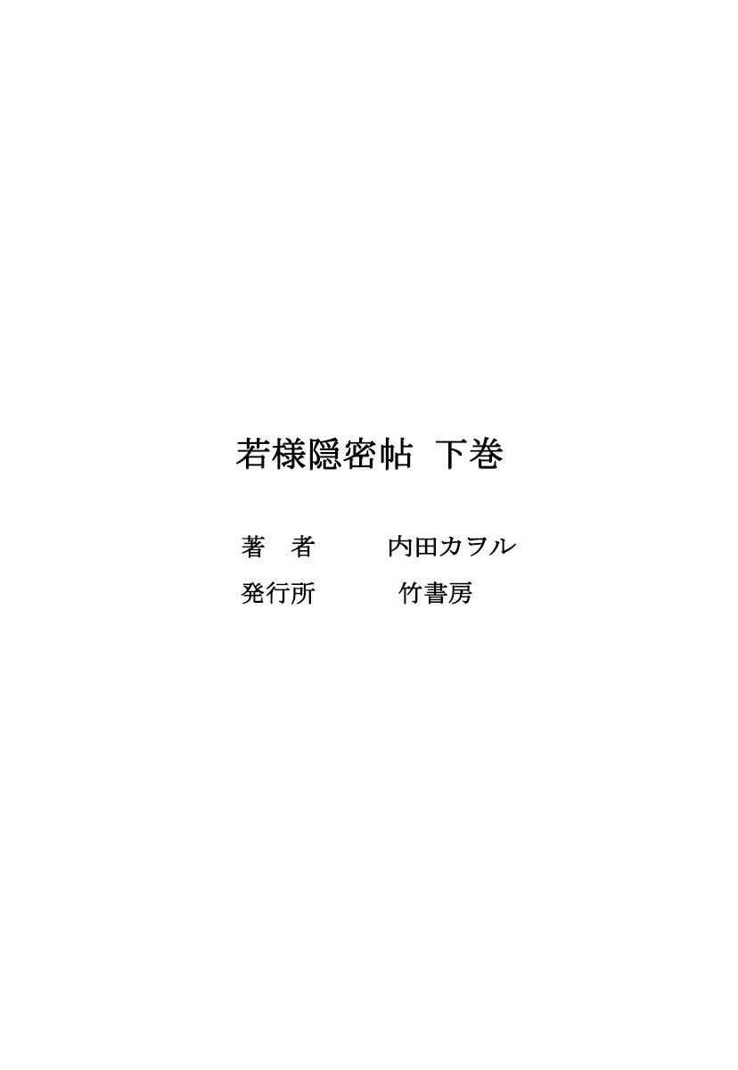 Wakasama Onmitsuchou Ge 179