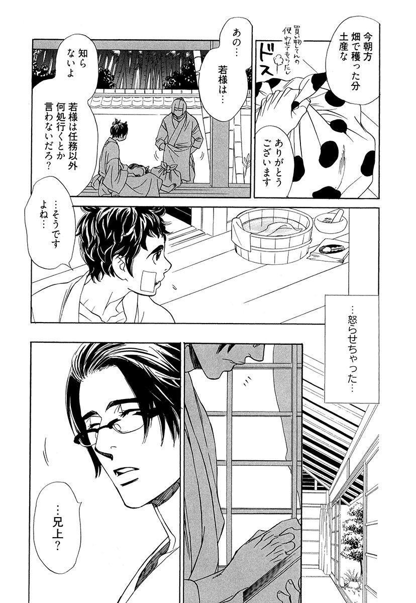 Wakasama Onmitsuchou Ge 20