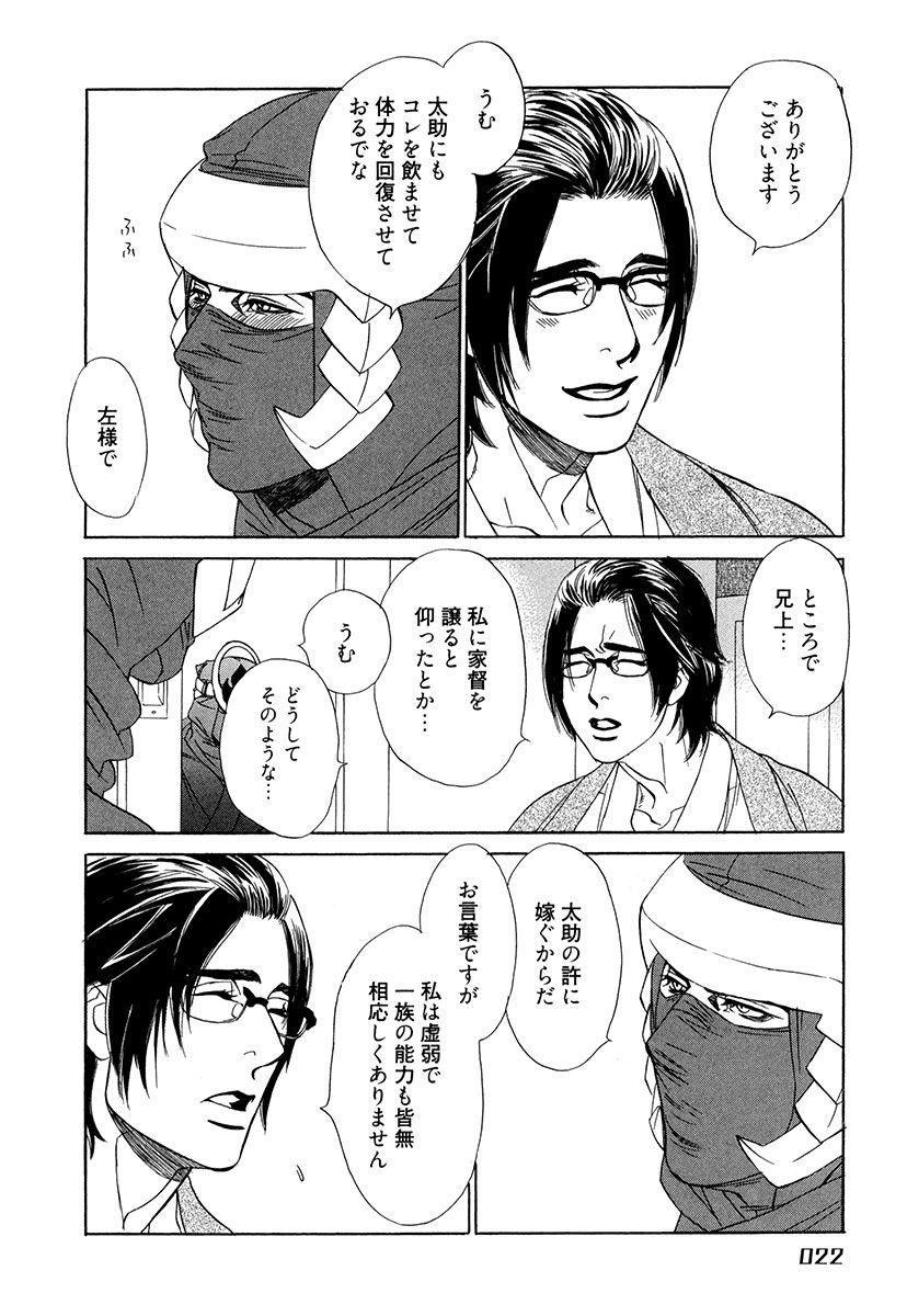 Wakasama Onmitsuchou Ge 23