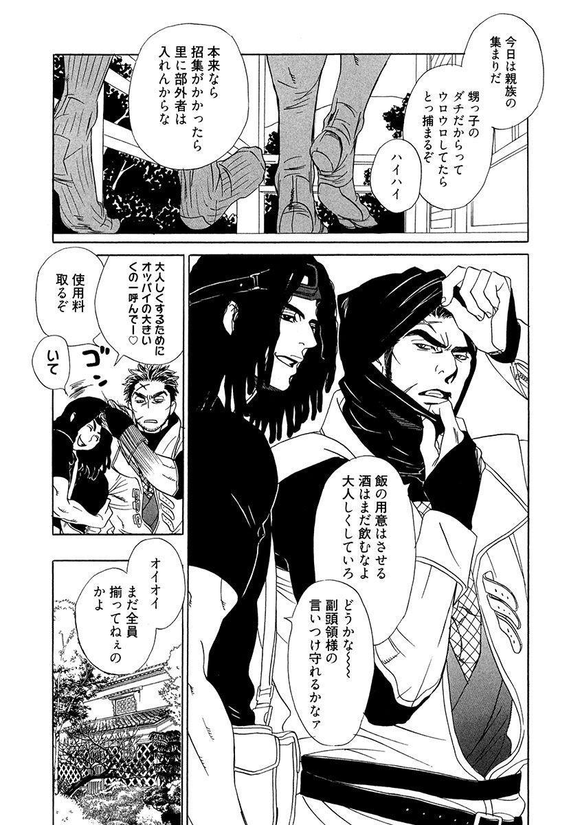 Wakasama Onmitsuchou Ge 5