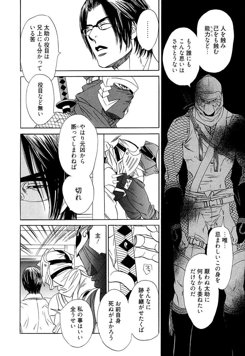 Wakasama Onmitsuchou Ge 97