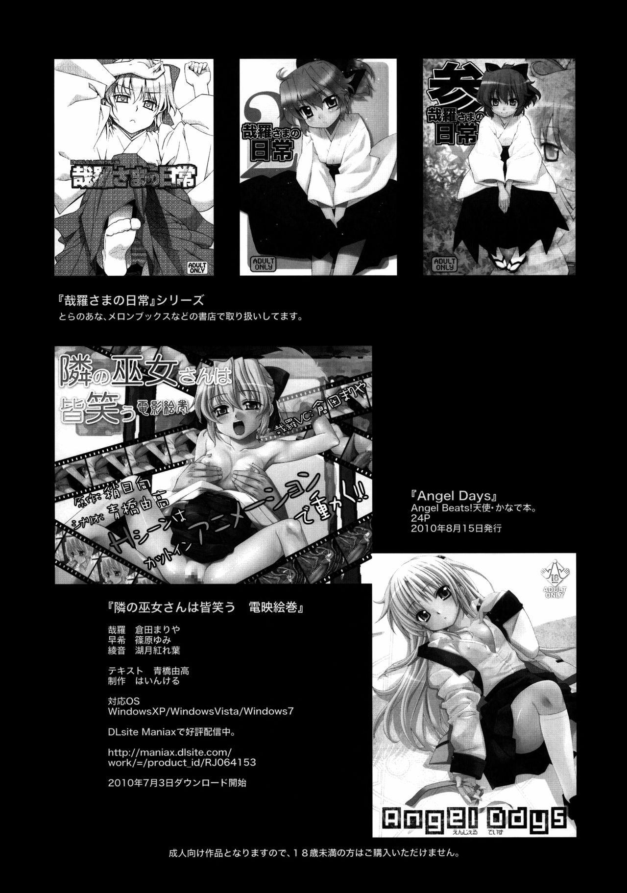 Kanara-sama no Nichijou Yon 23