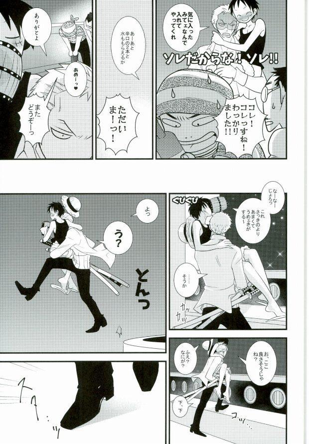 Ore no Aibou no Hanashi 13