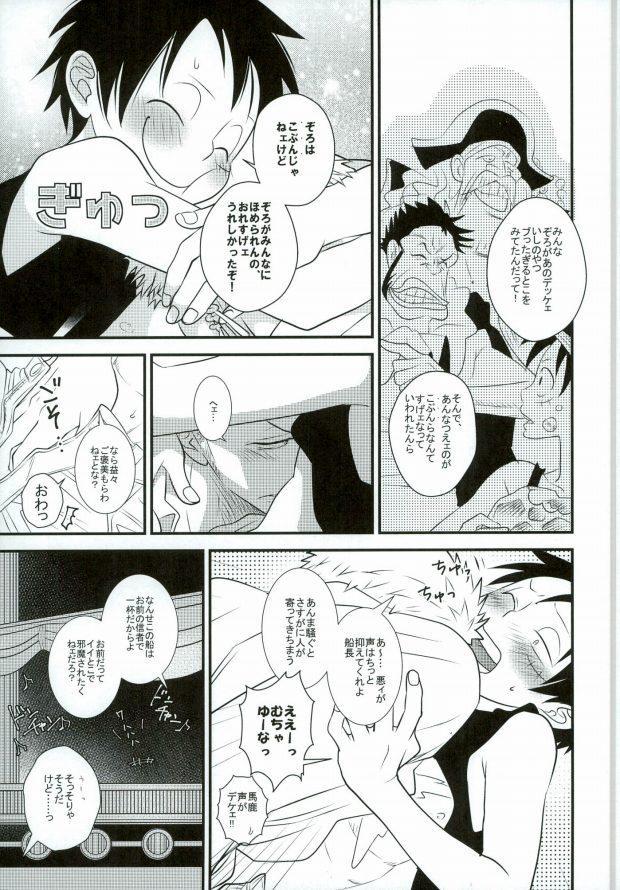 Ore no Aibou no Hanashi 17