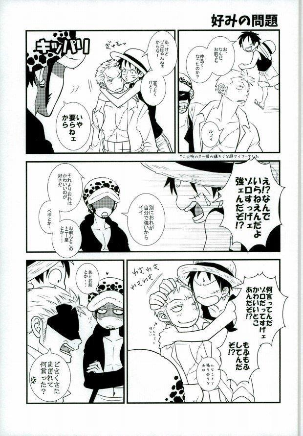 Ore no Aibou no Hanashi 1