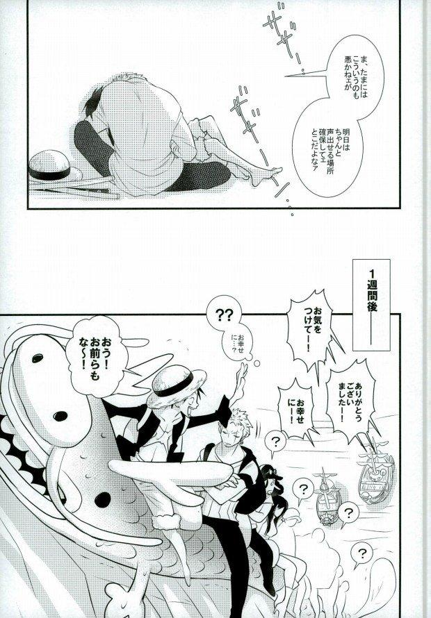 Ore no Aibou no Hanashi 29