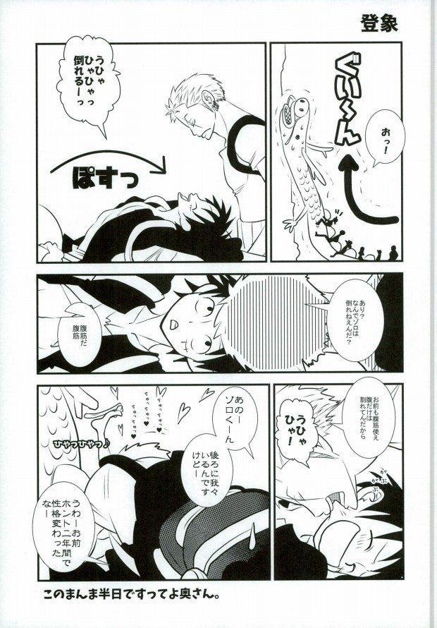 Ore no Aibou no Hanashi 3