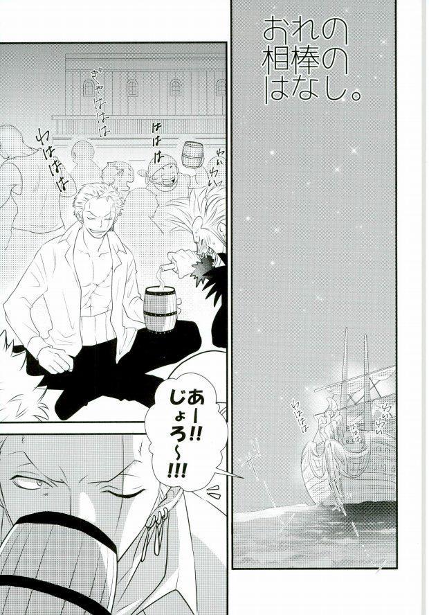 Ore no Aibou no Hanashi 7