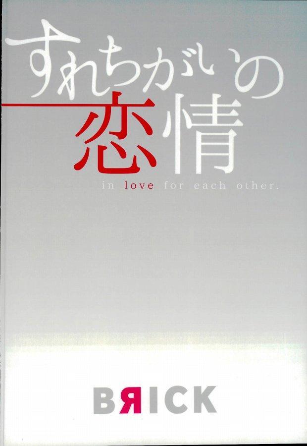 Surechigai no Renjou 24