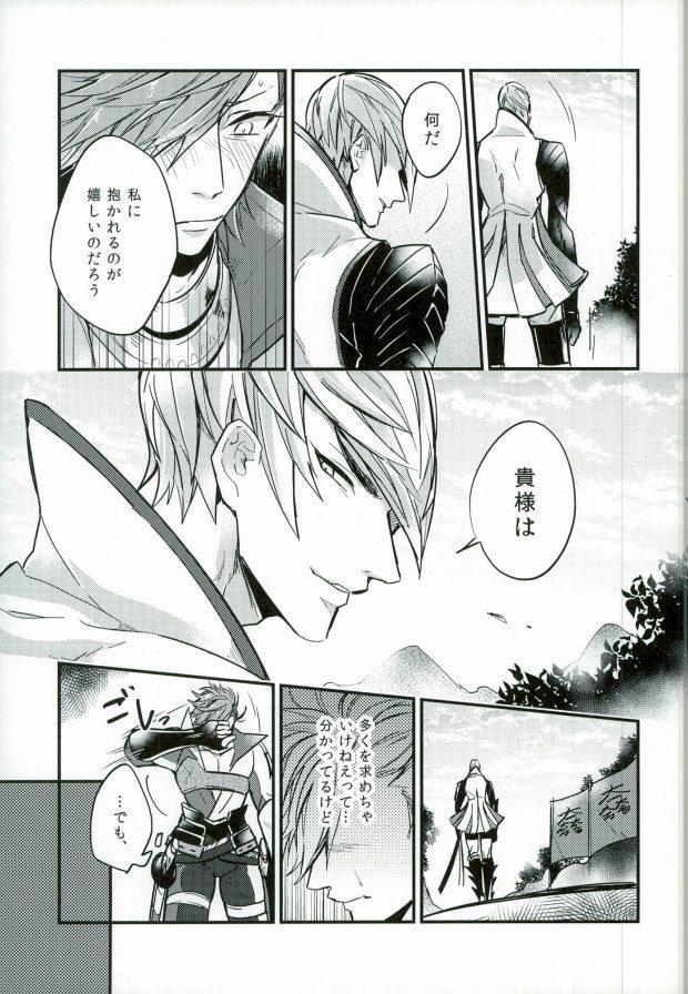 Surechigai no Renjou 7