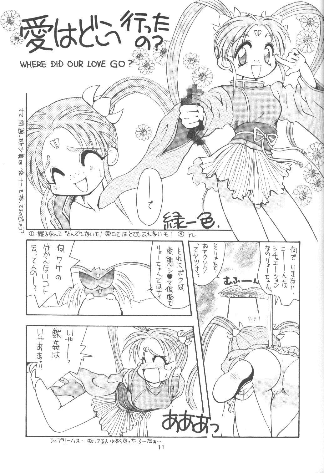 Tabeta Kigasuru 13 9