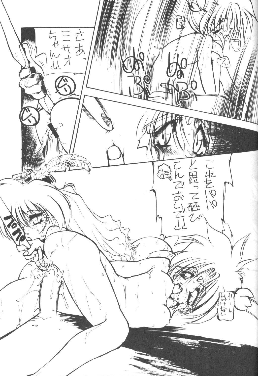 Tabeta Kigasuru 13 25