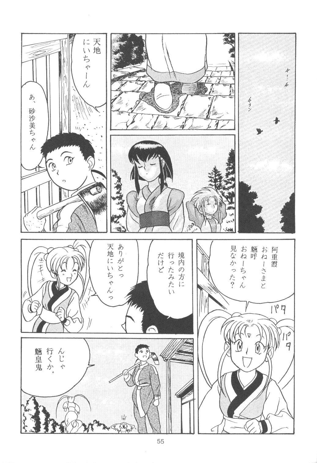 Tabeta Kigasuru 13 53