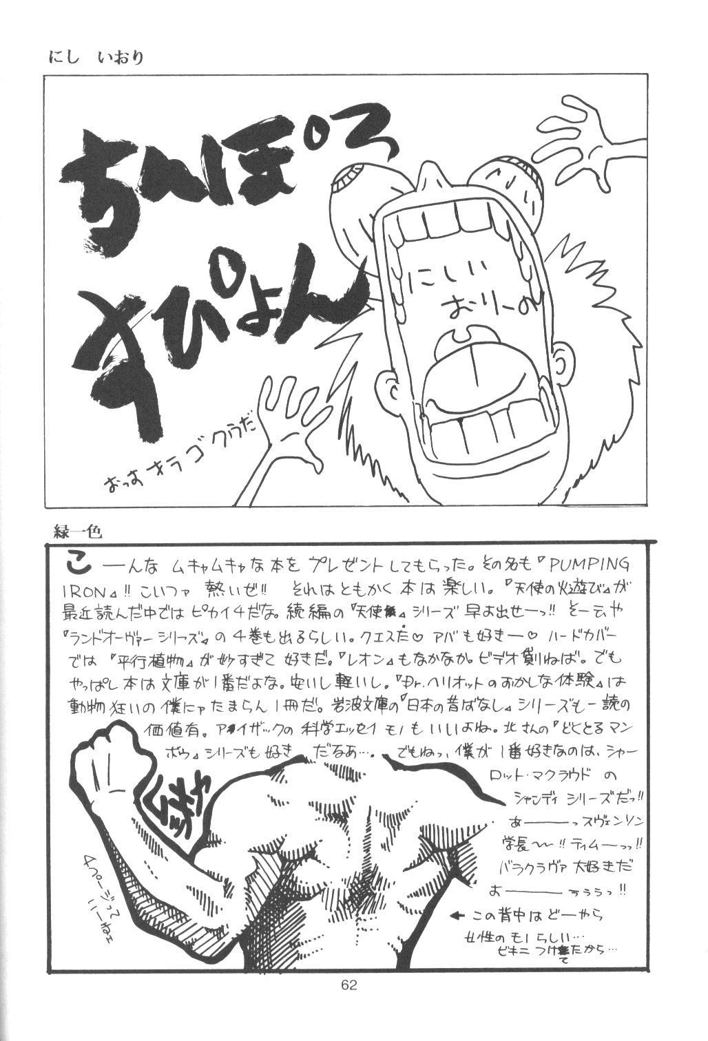 Tabeta Kigasuru 13 60