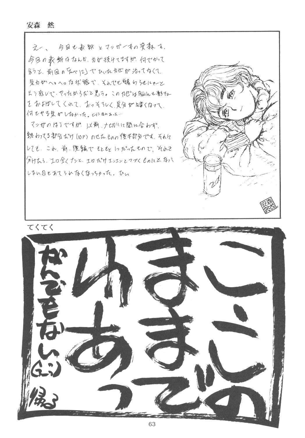 Tabeta Kigasuru 13 61