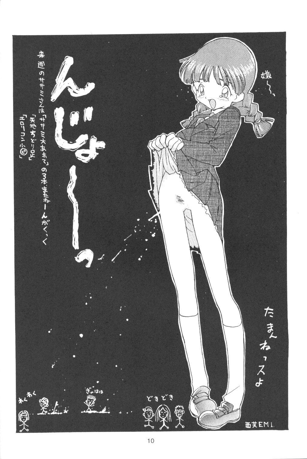 Tabeta Kigasuru 13 8