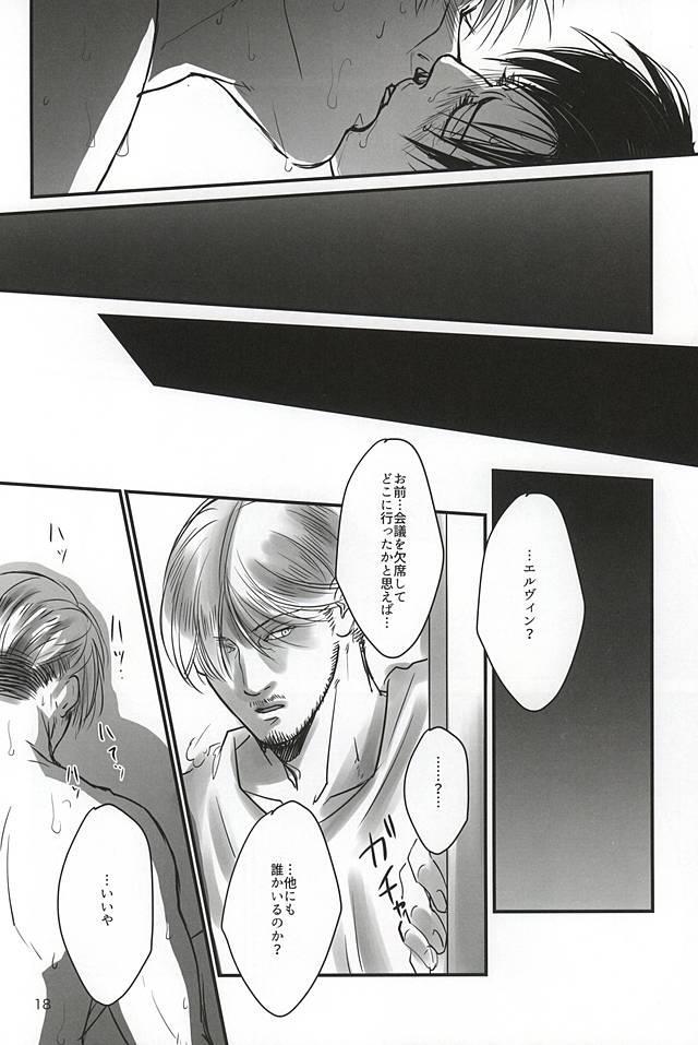 Ai ni, Shizumu 14