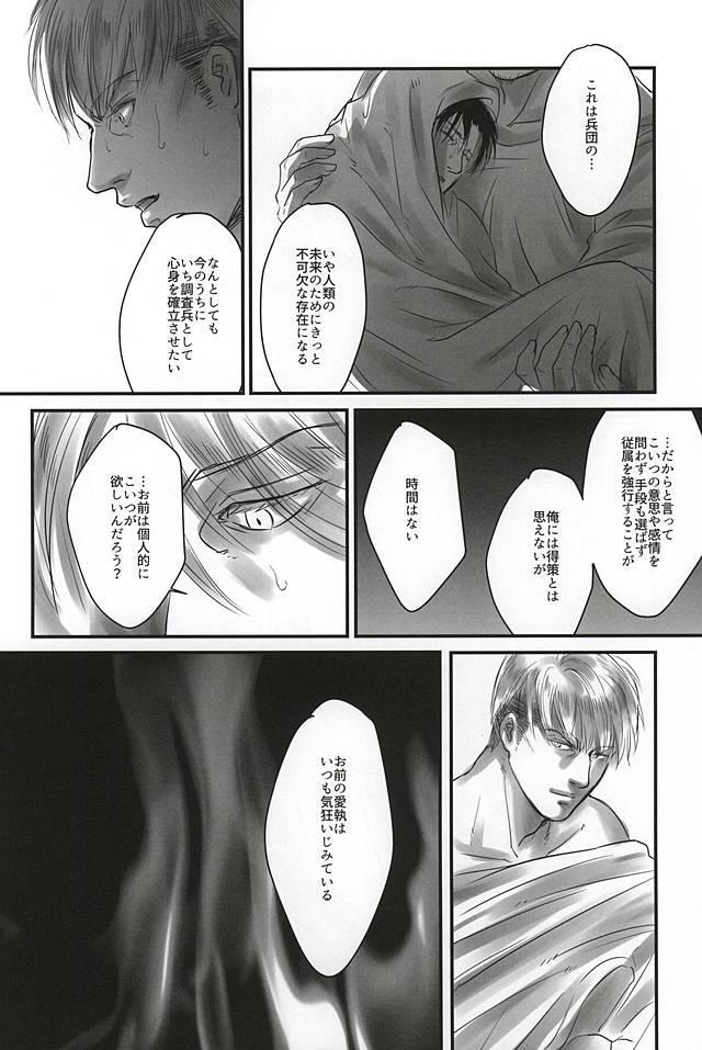 Ai ni, Shizumu 20