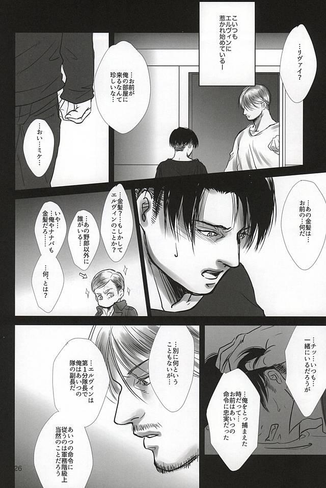 Ai ni, Shizumu 22