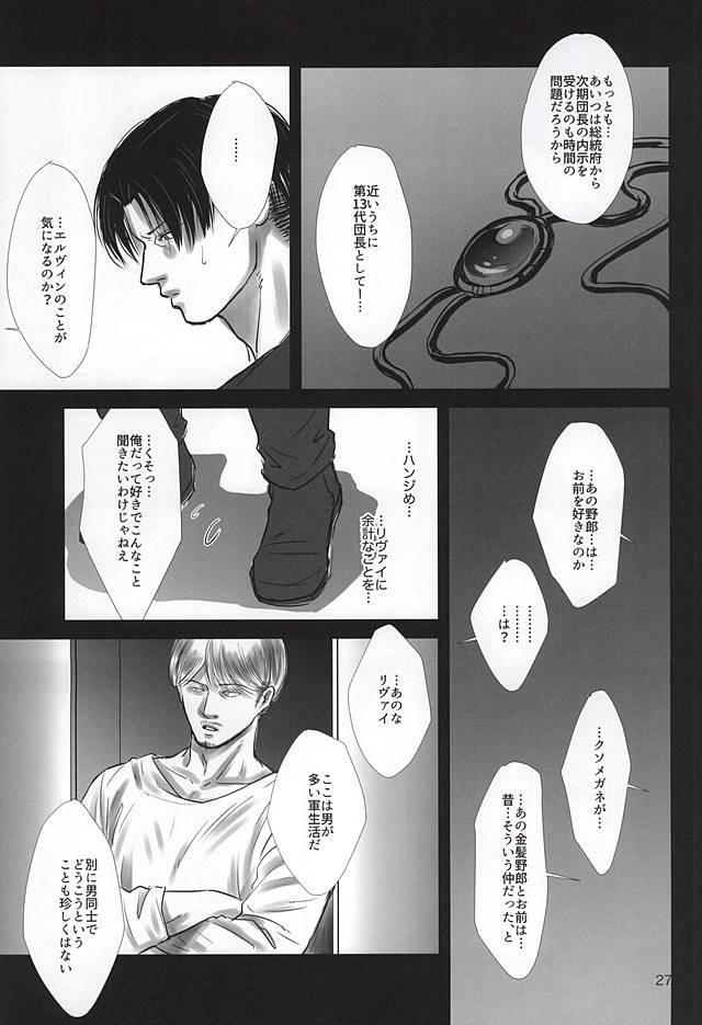 Ai ni, Shizumu 23