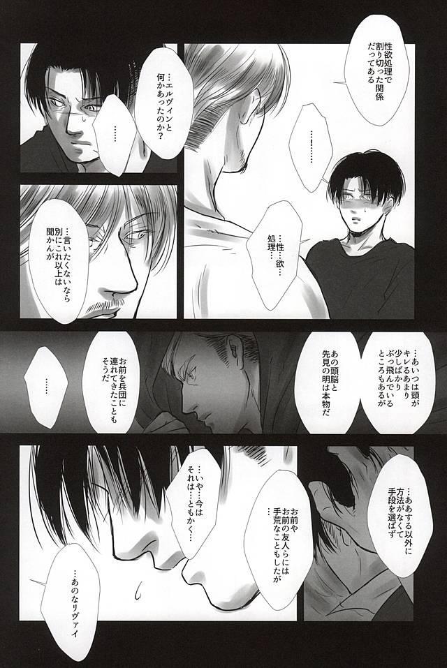Ai ni, Shizumu 24