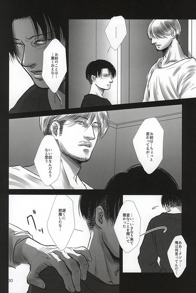 Ai ni, Shizumu 26