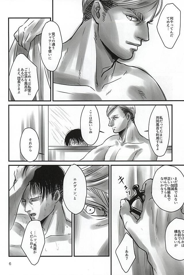 Ai ni, Shizumu 2