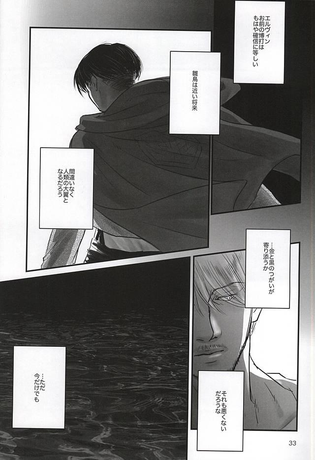 Ai ni, Shizumu 29