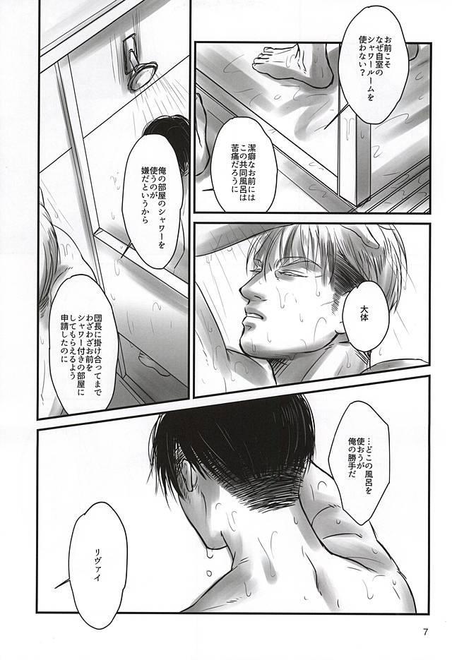 Ai ni, Shizumu 3