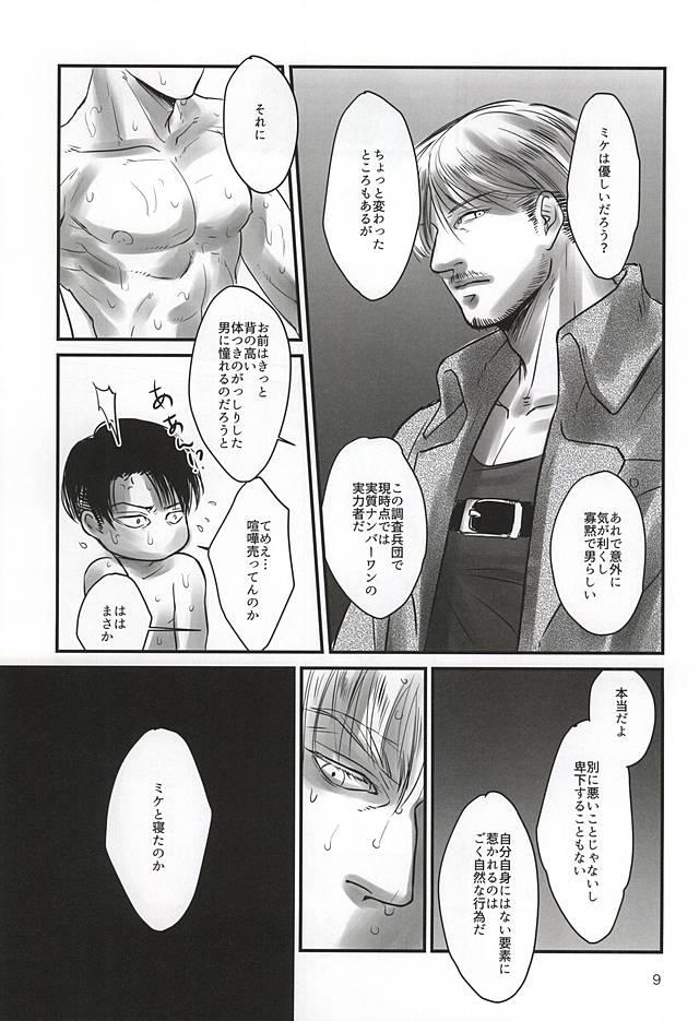 Ai ni, Shizumu 5