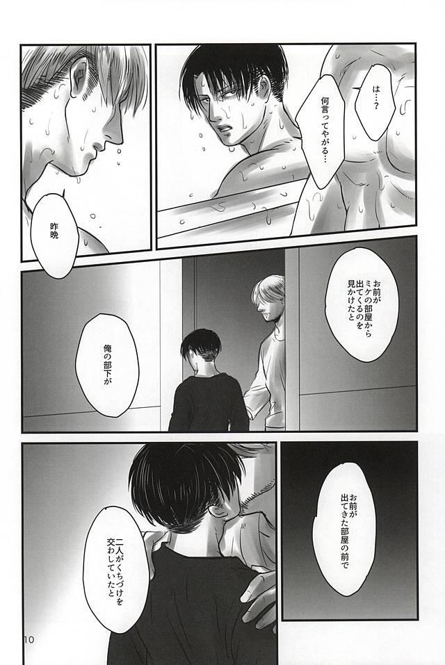 Ai ni, Shizumu 6