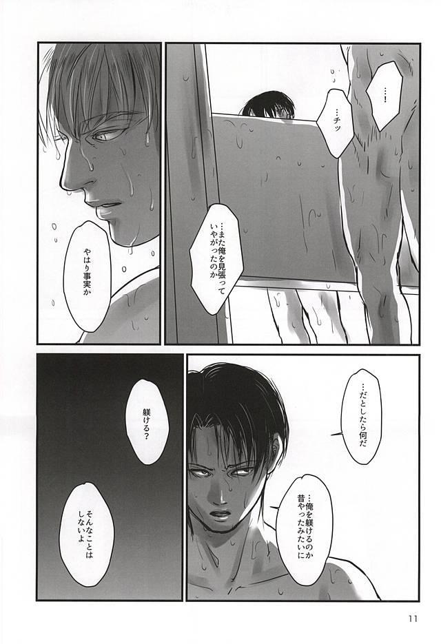 Ai ni, Shizumu 7