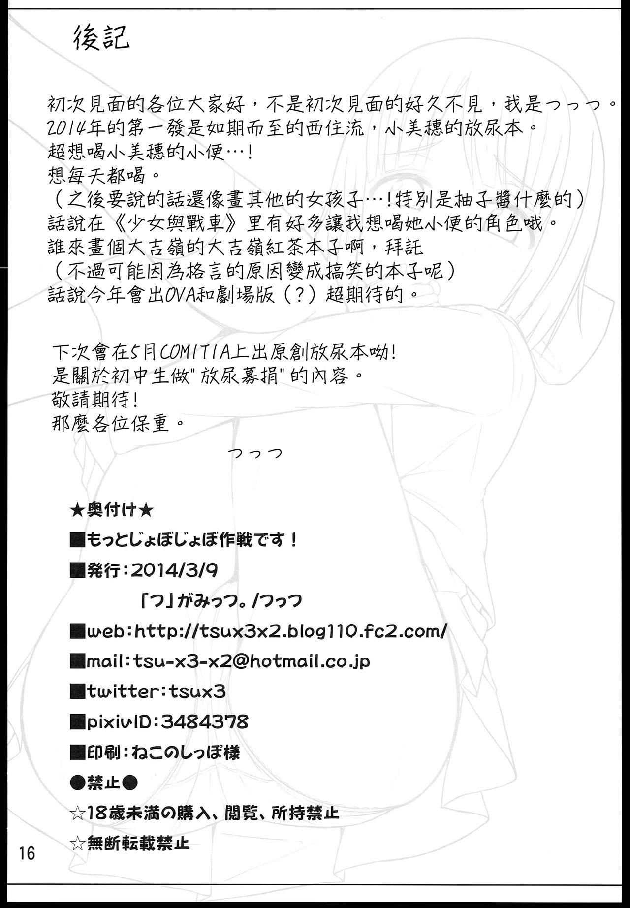 Motto Jobo Jobo Dai-Sakusen desu! 17