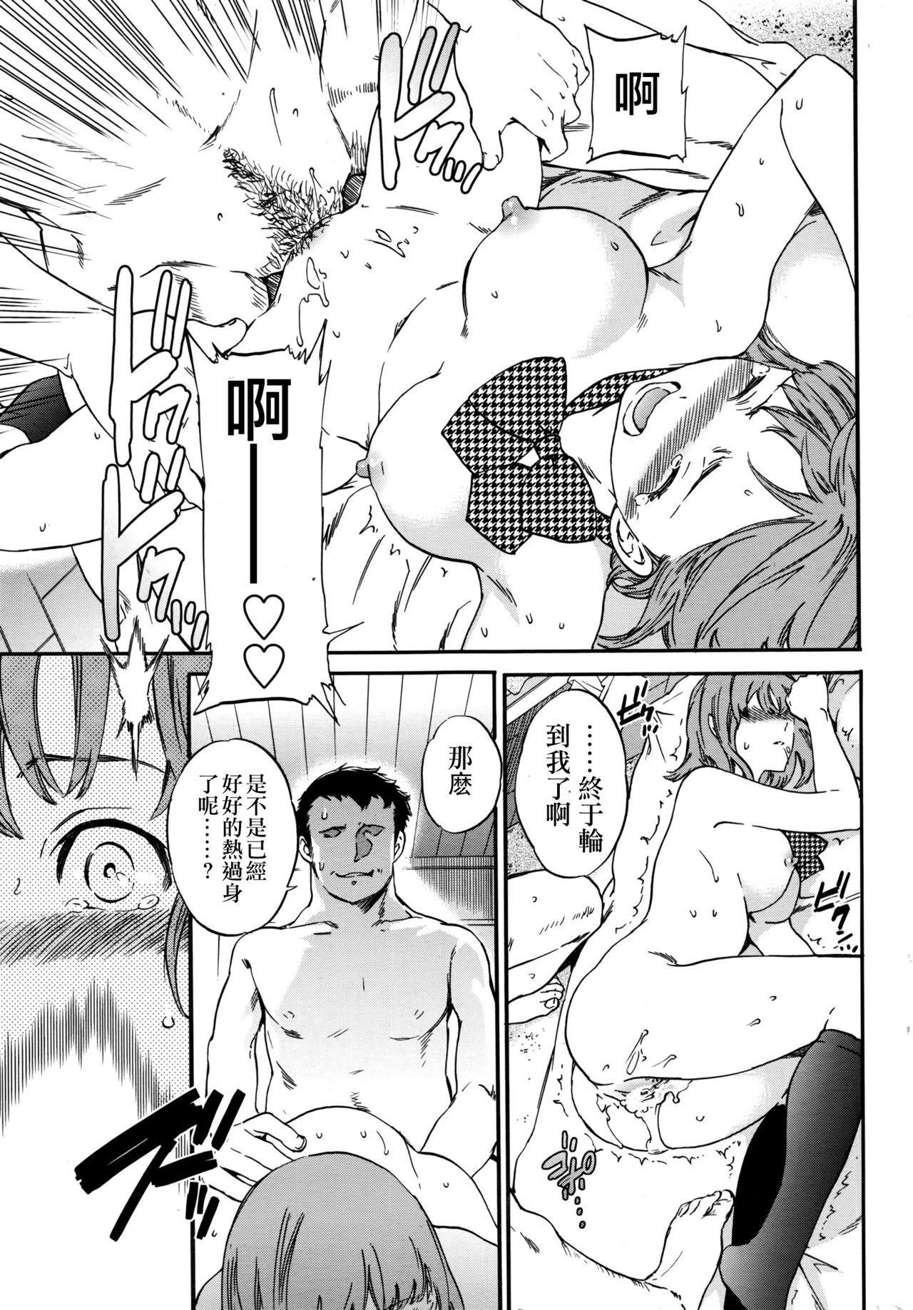 Karuhazumi 23