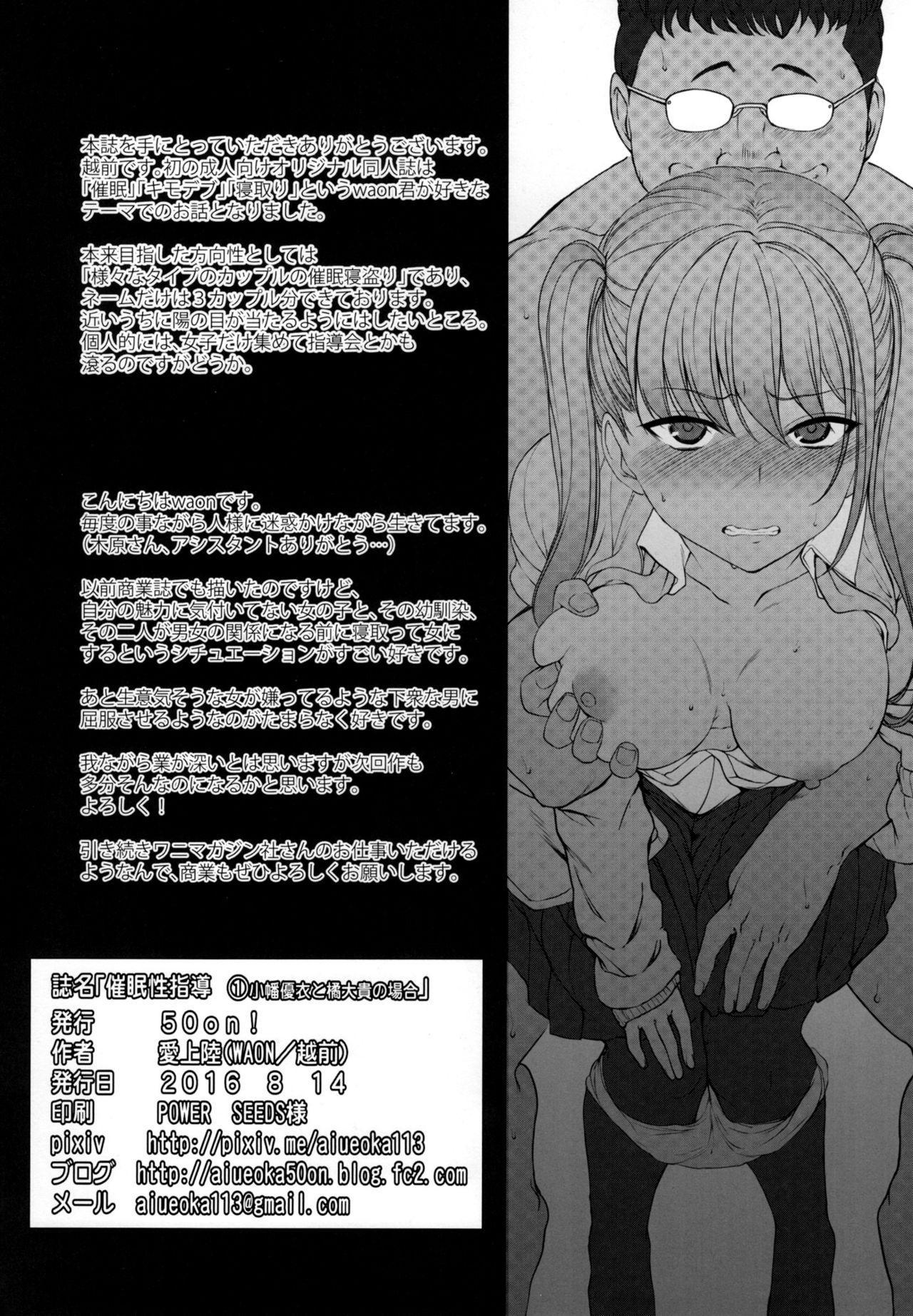 Saimin Seishidou 1 Obata Yui to Tachibana Daiki no Baai | Hypnosis Sex Guidance! Training Session One: Yui Obata And Daiki Tachibana 25