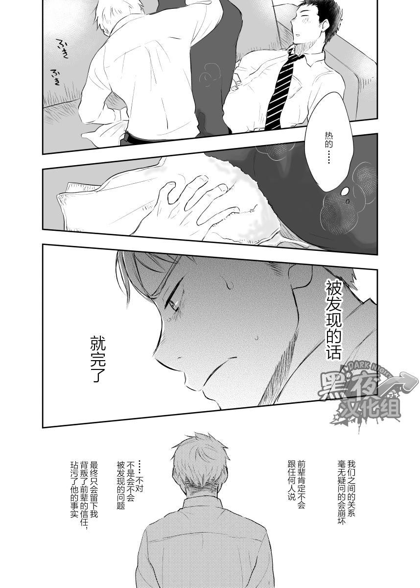 Senpai ni Yobai Suru Hanashi. | 私通前辈的事 10