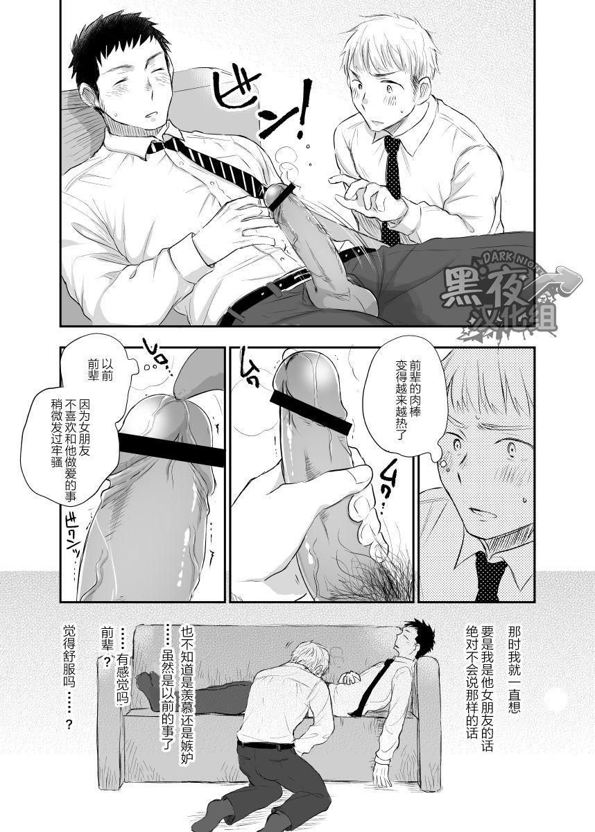 Senpai ni Yobai Suru Hanashi. | 私通前辈的事 17