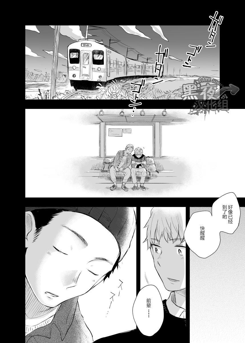 Senpai ni Yobai Suru Hanashi. | 私通前辈的事 22