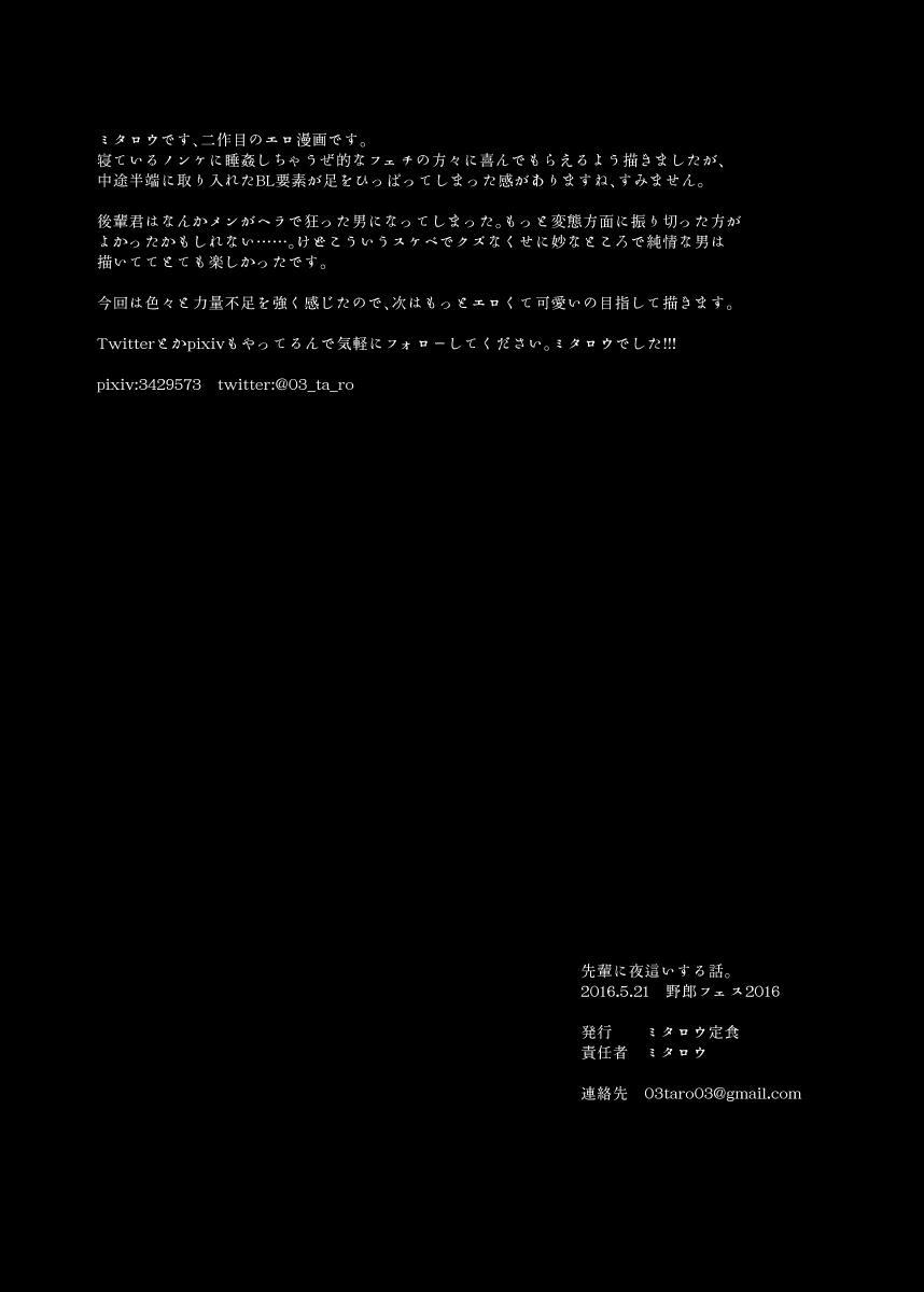 Senpai ni Yobai Suru Hanashi. | 私通前辈的事 44
