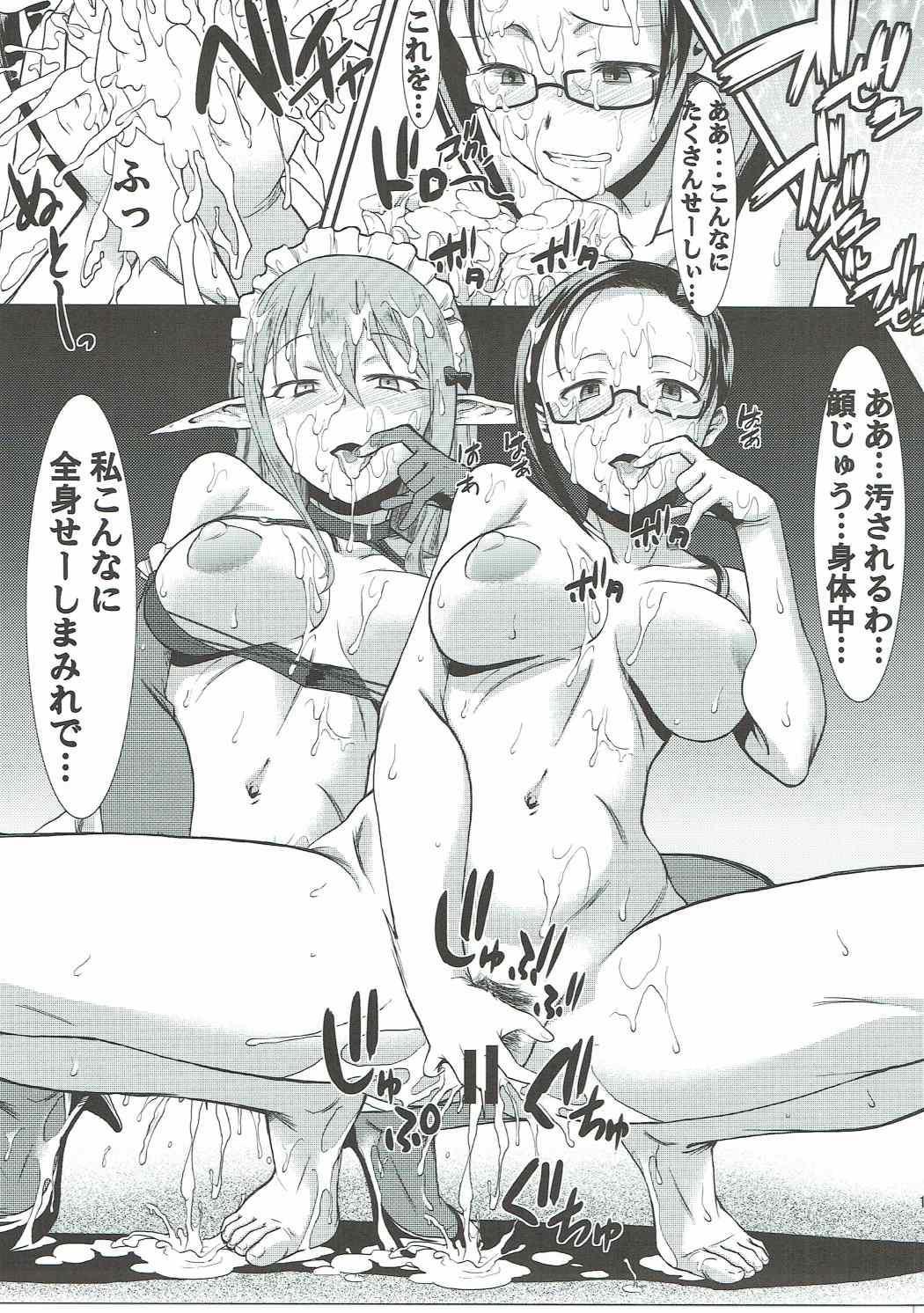 Kono Subarashii Demi-chan no Demi Sauce! 11