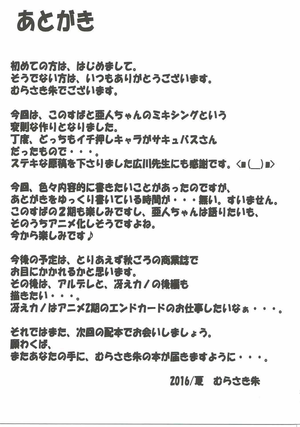 Kono Subarashii Demi-chan no Demi Sauce! 23