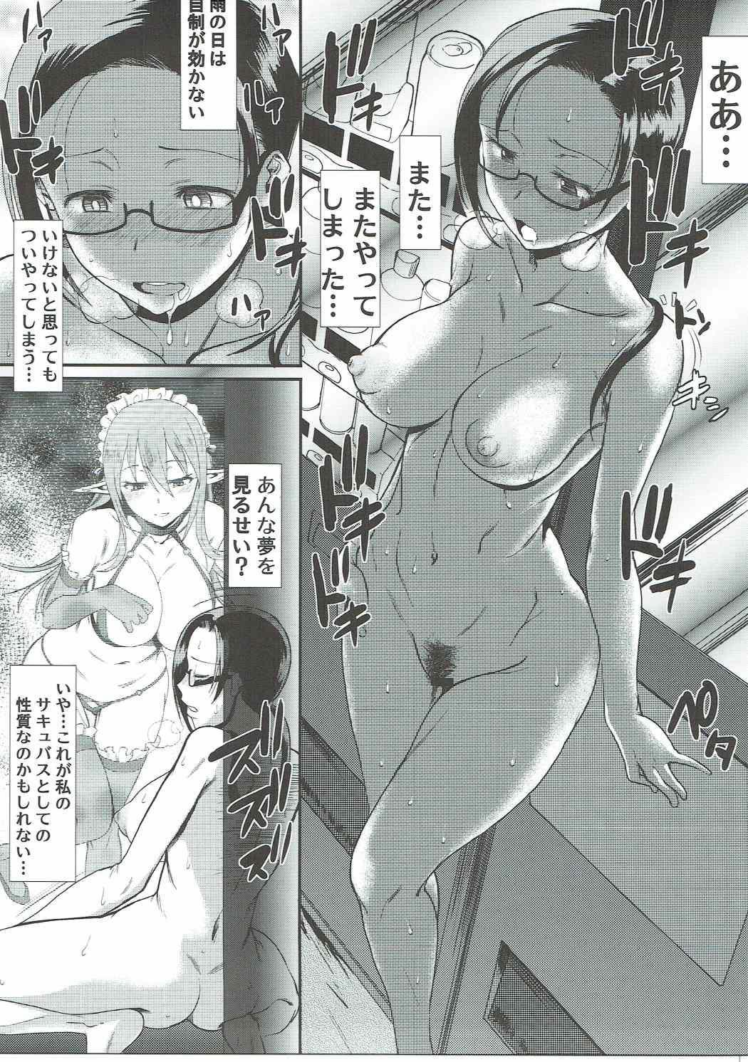 Kono Subarashii Demi-chan no Demi Sauce! 7