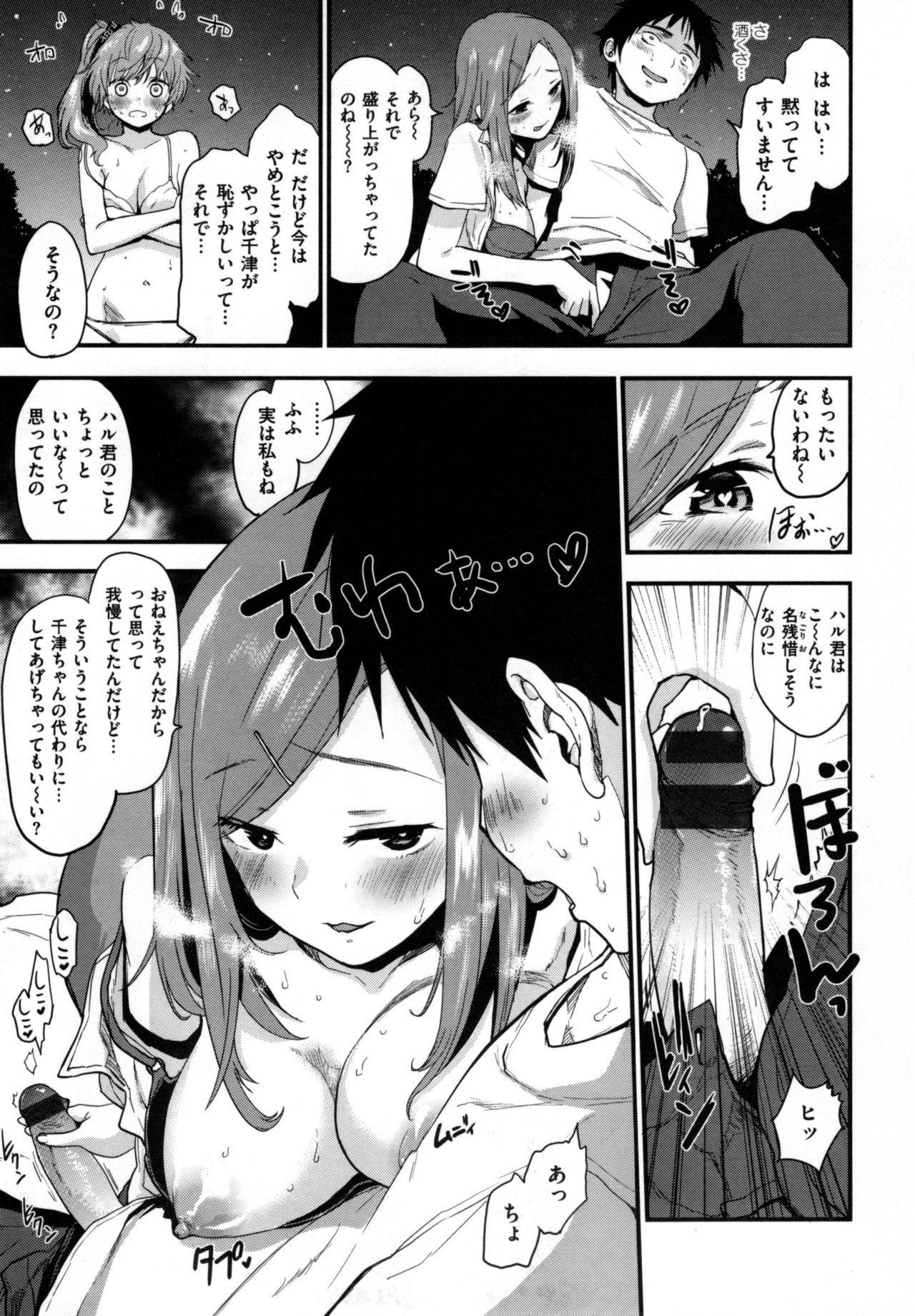 Hanikamu Secret 109